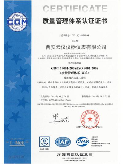 质量guan理体系ren证证书