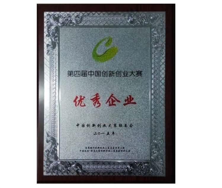 创新创业优秀企业奖