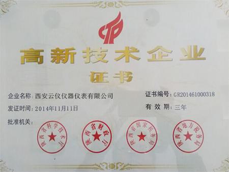 高新ji术企业证书